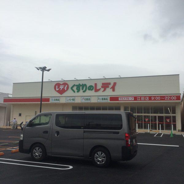 くすりのレディ江田店新築