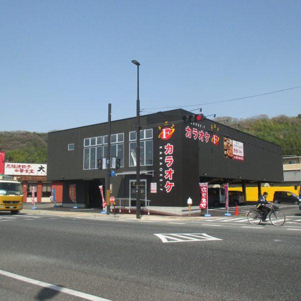 笠岡カラオケ店新築